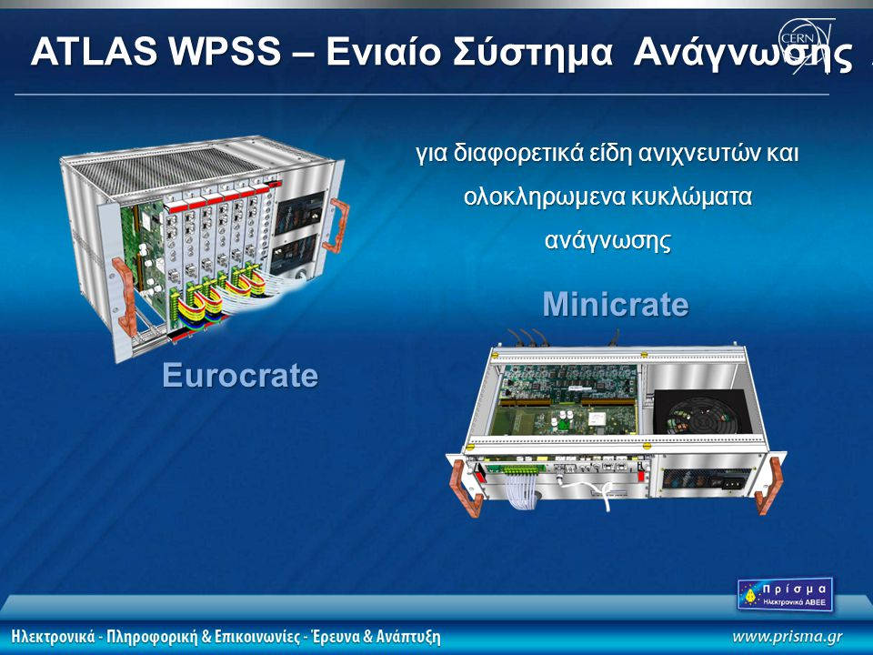 ATLAS WPSS – Ενιαίο Σύστημα Ανάγνωσης Ανιχνευτών
