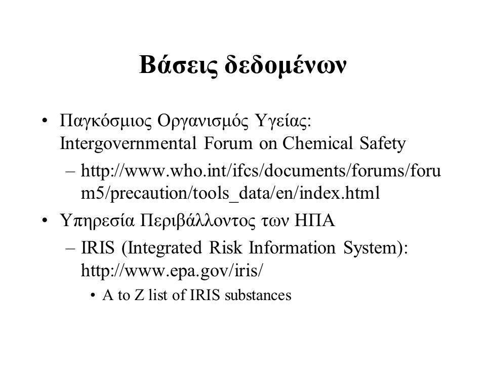 Βάσεις δεδομένων Παγκόσμιος Οργανισμός Υγείας: Intergovernmental Forum on Chemical Safety.