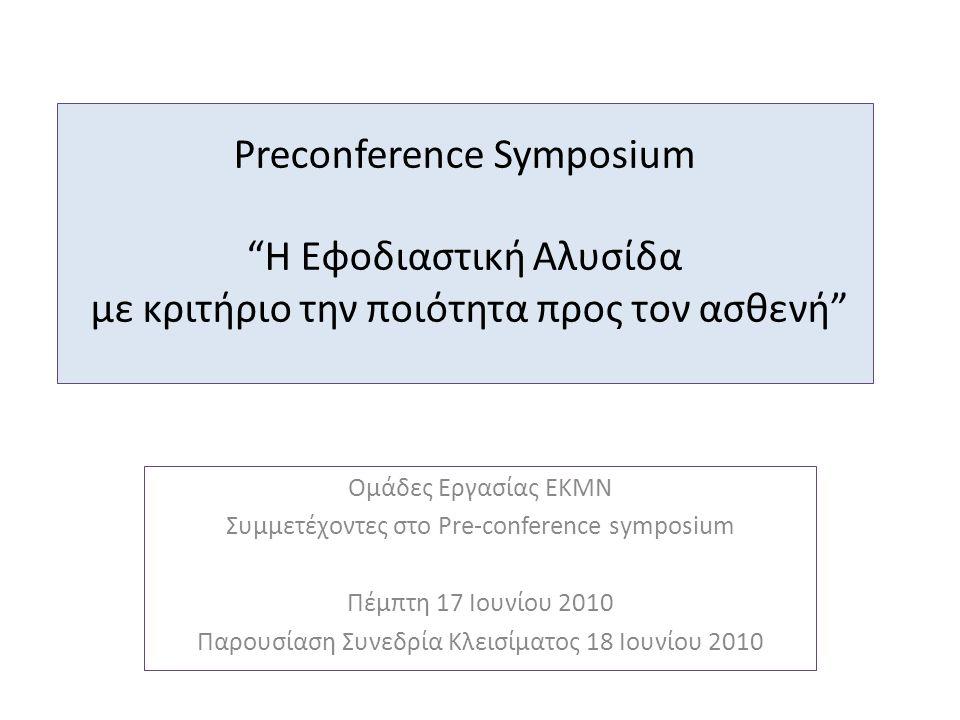 Preconference Symposium Η Εφοδιαστική Αλυσίδα με κριτήριο την ποιότητα προς τον ασθενή