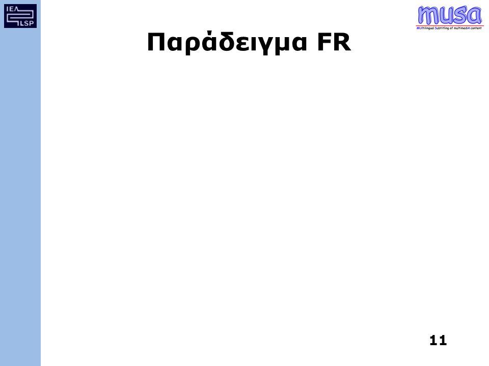 Παράδειγμα FR