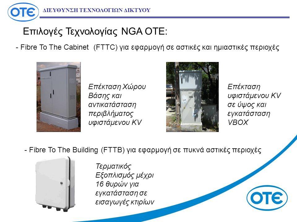 Επιλογές Τεχνολογίας NGA OTE:
