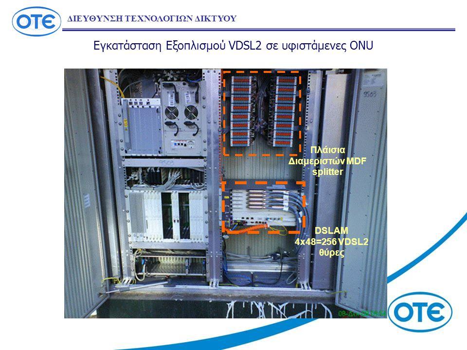 Εγκατάσταση Εξοπλισμού VDSL2 σε υφιστάμενες ONU