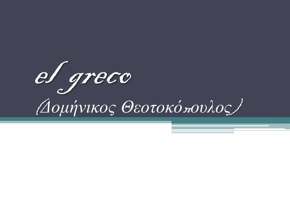 el greco (Δομήνικος Θεοτοκόπουλος)