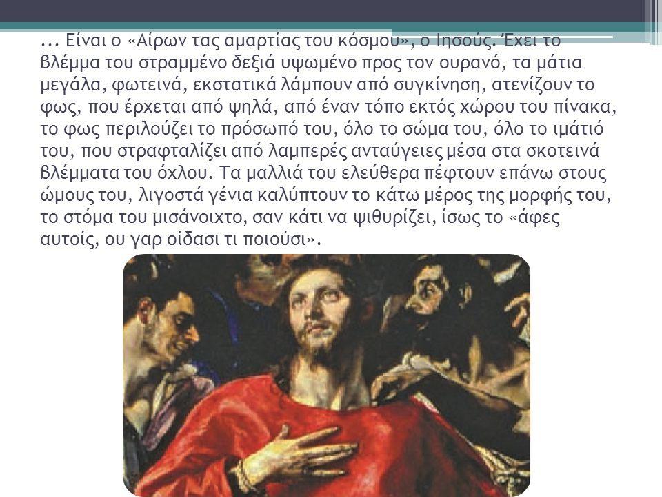 Είναι ο «Αίρων τας αμαρτίας του κόσμου», ο Ιησούς
