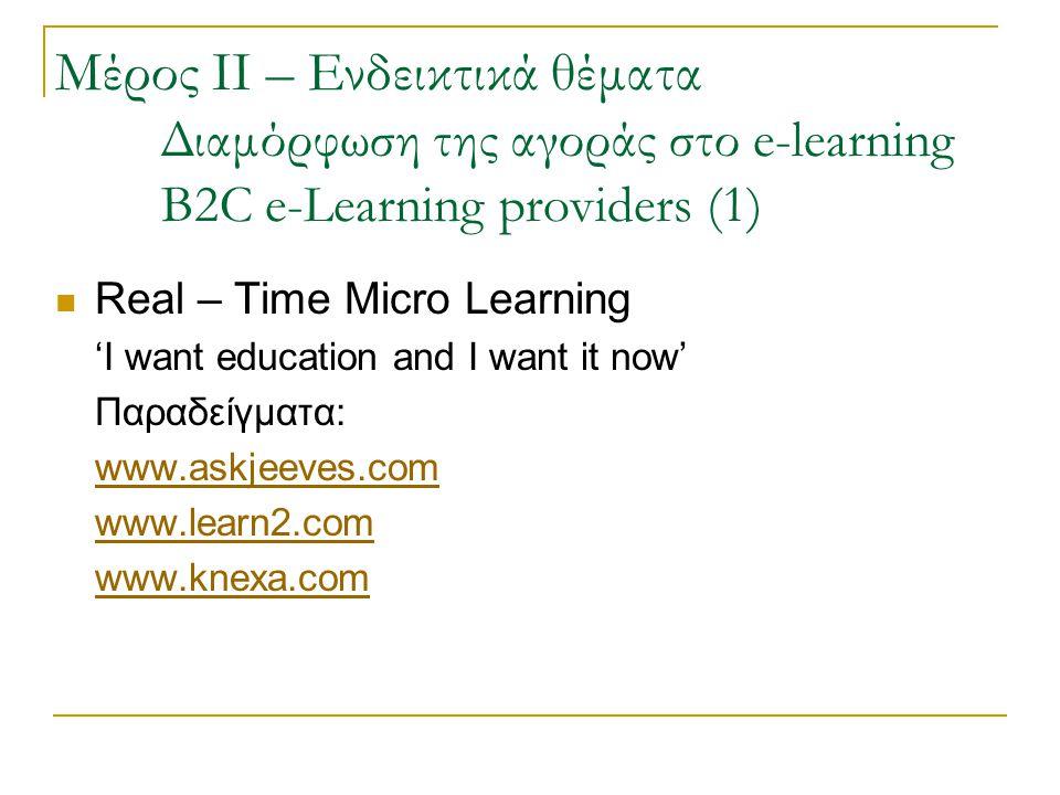 Μέρος ΙΙ – Ενδεικτικά θέματα. Διαμόρφωση της αγοράς στο e-learning