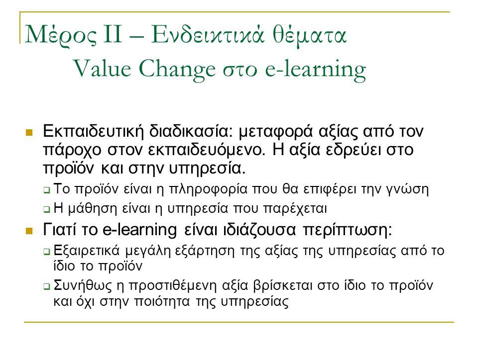 Μέρος ΙΙ – Ενδεικτικά θέματα Value Change στο e-learning