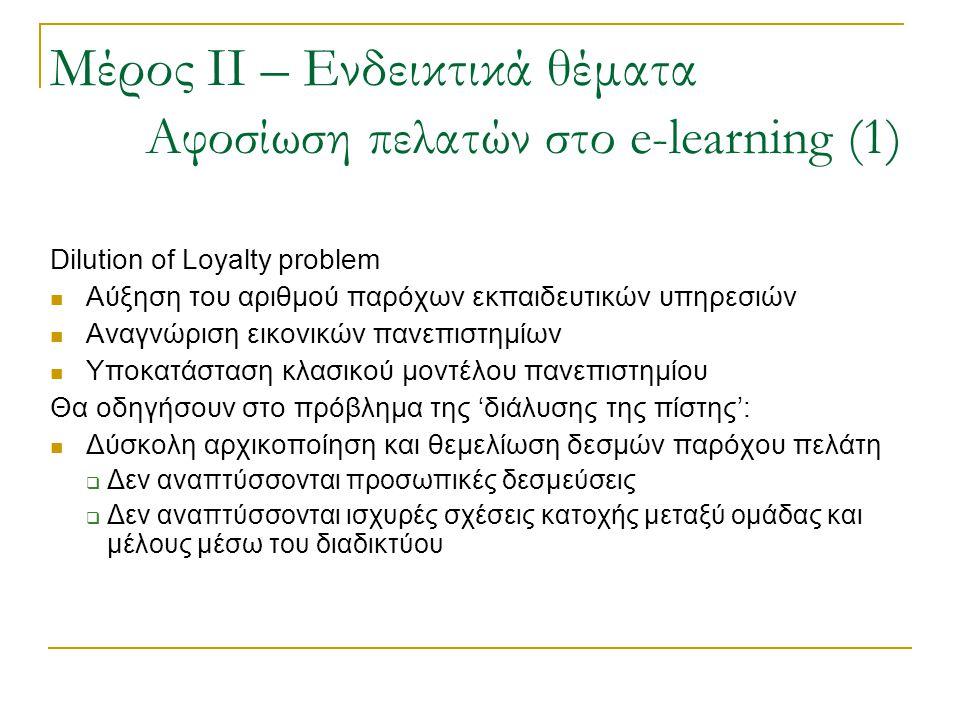 Μέρος ΙΙ – Ενδεικτικά θέματα Αφοσίωση πελατών στο e-learning (1)