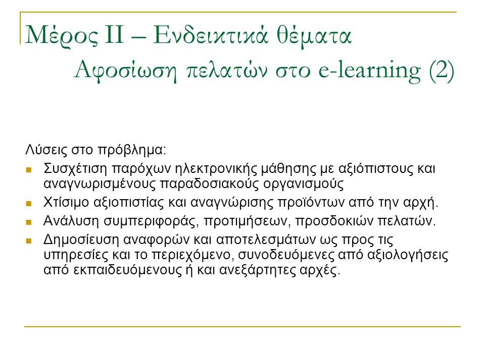 Μέρος ΙΙ – Ενδεικτικά θέματα Αφοσίωση πελατών στο e-learning (2)