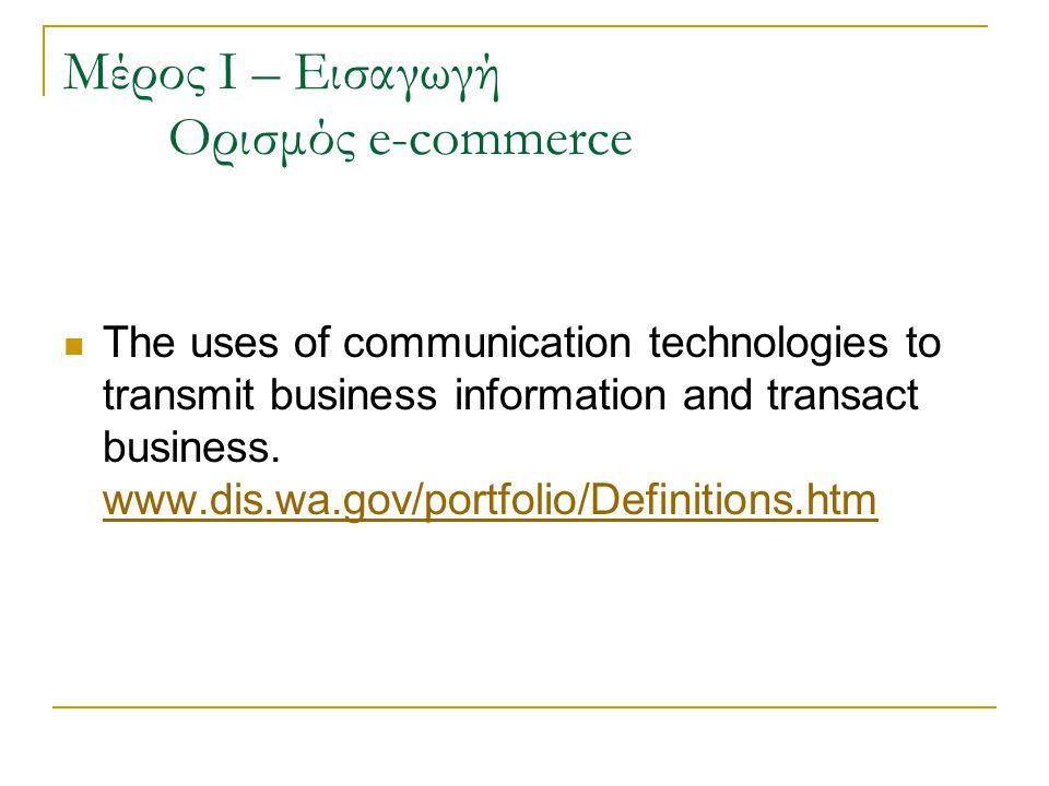 Μέρος Ι – Εισαγωγή Ορισμός e-commerce