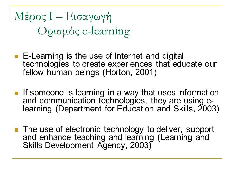 Μέρος Ι – Εισαγωγή Ορισμός e-learning