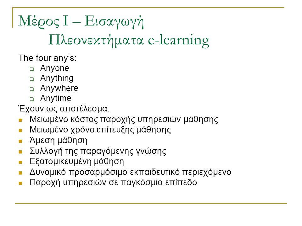 Μέρος Ι – Εισαγωγή Πλεονεκτήματα e-learning