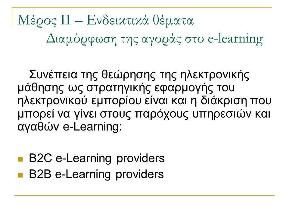 Μέρος ΙΙ – Ενδεικτικά θέματα Διαμόρφωση της αγοράς στο e-learning