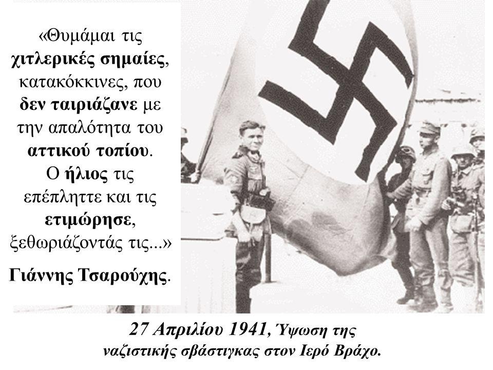 27 Απριλίου 1941, Ύψωση της ναζιστικής σβάστιγκας στον Iερό Βράχο.