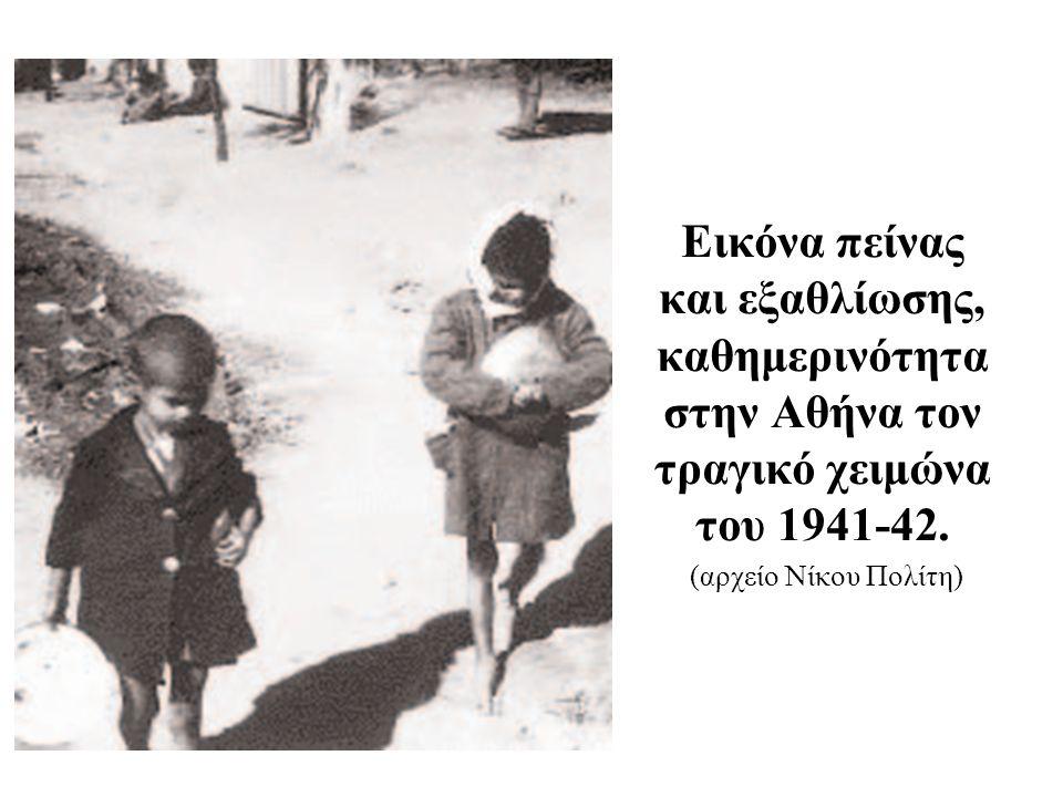 Εικόνα πείνας και εξαθλίωσης, καθημερινότητα στην Αθήνα τον τραγικό χειμώνα του 1941-42.