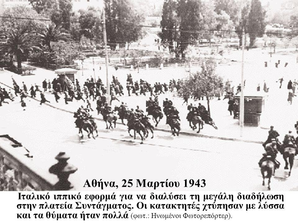 Αθήνα, 25 Μαρτίου 1943