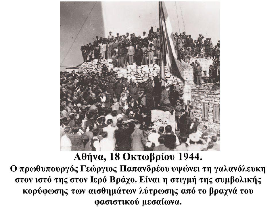 Αθήνα, 18 Οκτωβρίου 1944.