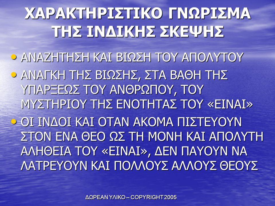 ΧΑΡΑΚΤΗΡΙΣΤΙΚΟ ΓΝΩΡΙΣΜΑ ΤΗΣ ΙΝΔΙΚΗΣ ΣΚΕΨΗΣ