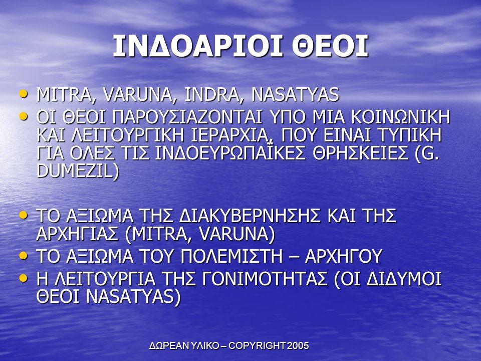 ΔΩΡΕΑΝ ΥΛΙΚΟ – COPYRIGHT 2005