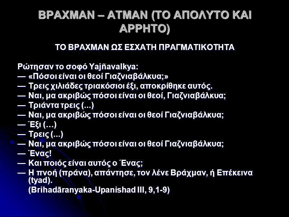 ΒΡΑΧΜΑΝ – ΑΤΜΑΝ (ΤΟ ΑΠΟΛΥΤΟ ΚΑΙ ΑΡΡΗΤΟ)