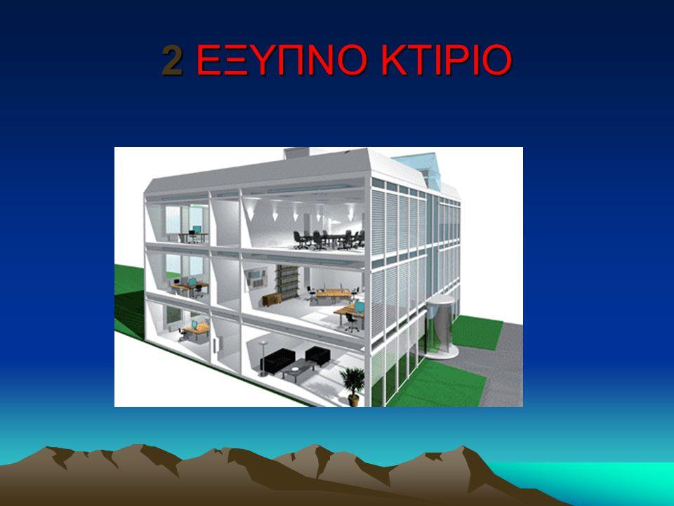 2 ΕΞΥΠΝΟ ΚΤΙΡΙΟ