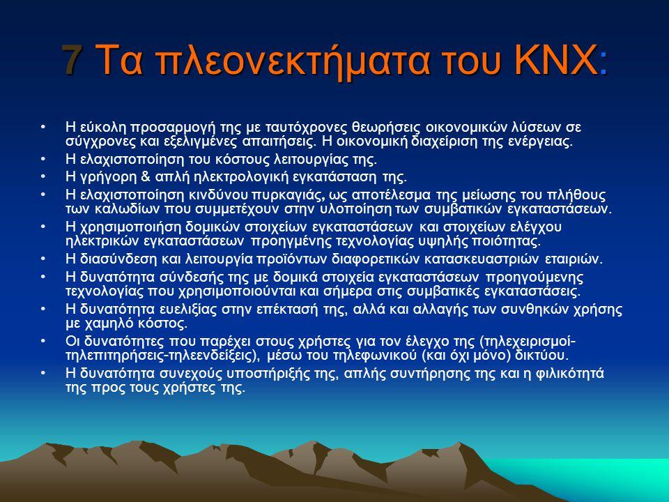 7 Τα πλεονεκτήματα του ΚΝΧ: