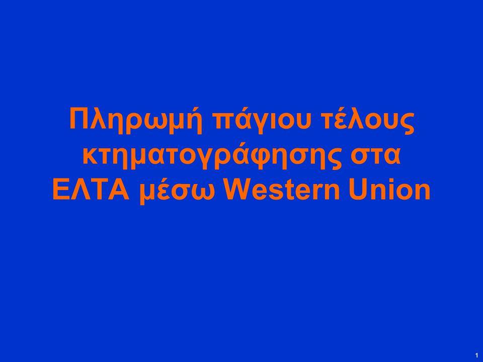Πληρωμή πάγιου τέλους κτηματογράφησης στα ΕΛΤΑ μέσω Western Union