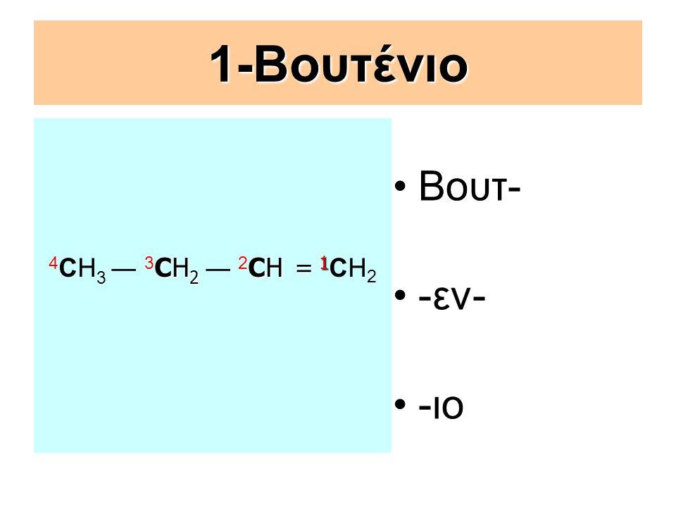 1-Βουτένιο 4CΗ3 ― 3CΗ2 ― 2CΗ = 1CΗ2 Βουτ- -εν- -ιο