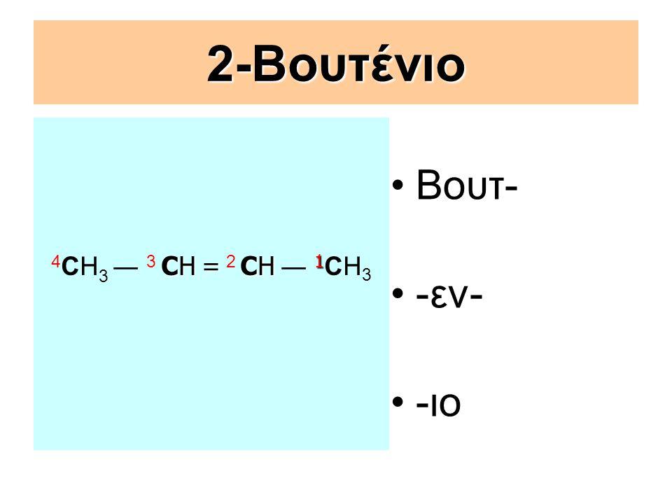 2-Βουτένιο 4CΗ3 ― 3 CΗ = 2 CΗ ― 1CΗ3 Βουτ- -εν- -ιο