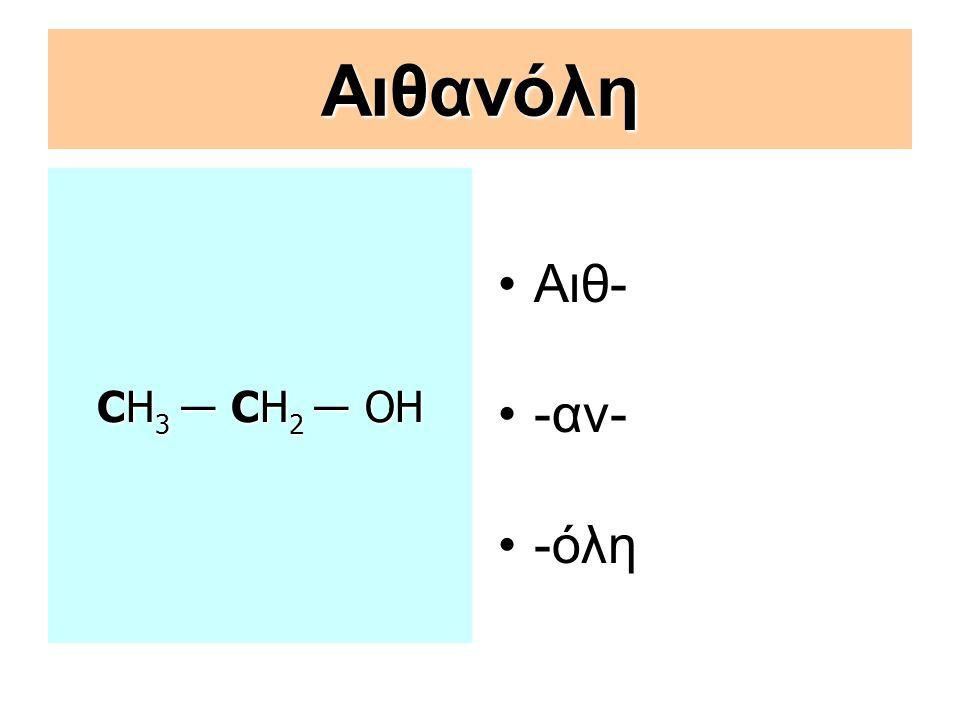 Αιθανόλη CΗ3 ― CΗ2 ― ΟΗ Αιθ- -αν- -όλη