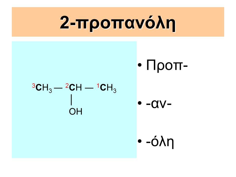 2-προπανόλη 3CΗ3 ― 2CΗ ― 1CΗ3 │ ΟΗ Προπ- -αν- -όλη