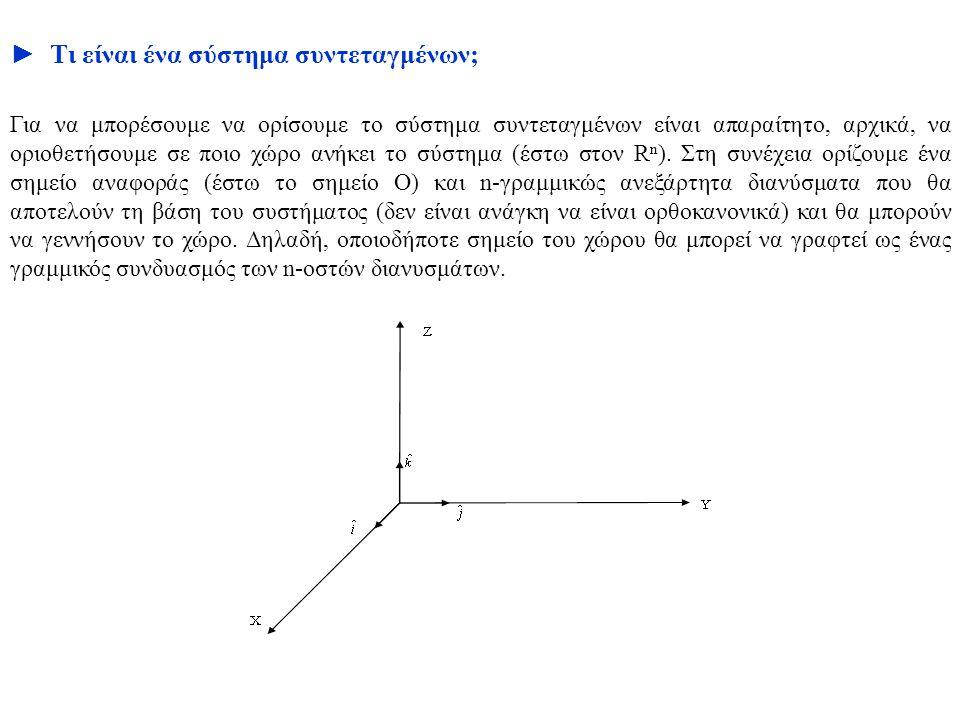 ► Τι είναι ένα σύστημα συντεταγμένων;