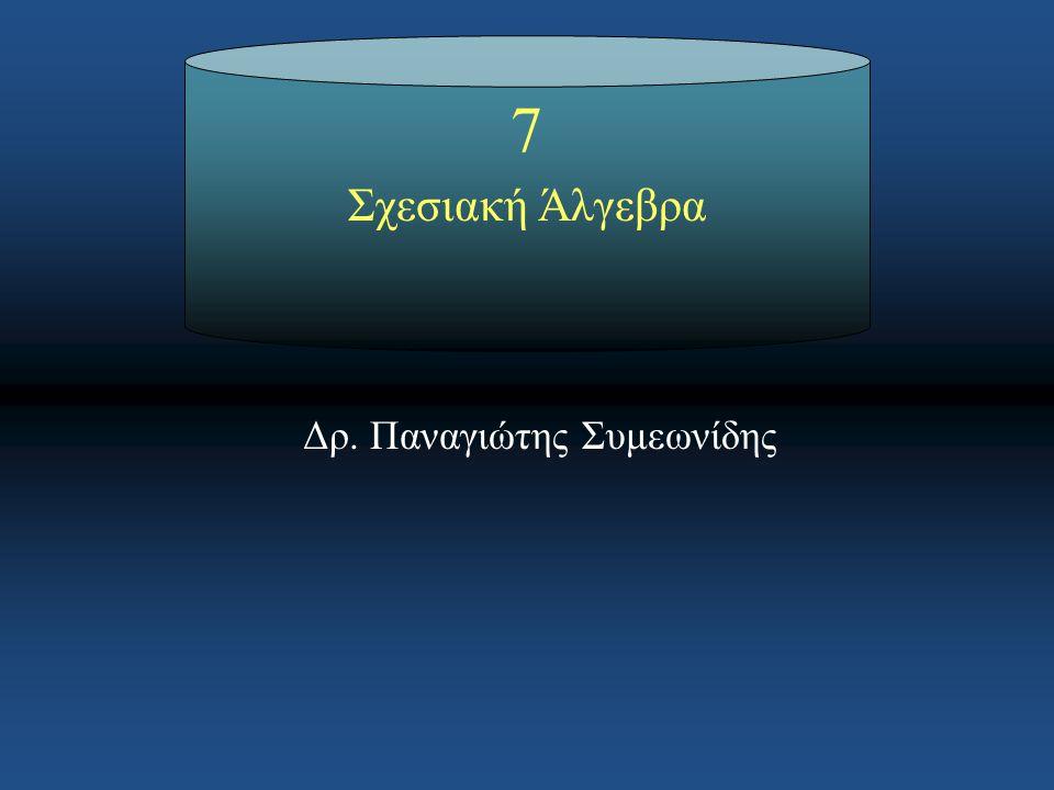 Δρ. Παναγιώτης Συμεωνίδης