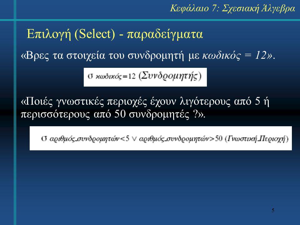 Επιλογή (Select) - παραδείγματα