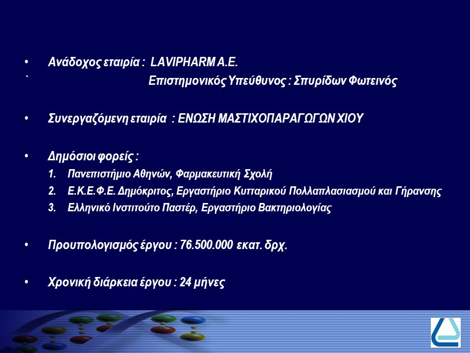 Ανάδοχος εταιρία : LAVIPHARM A.E.
