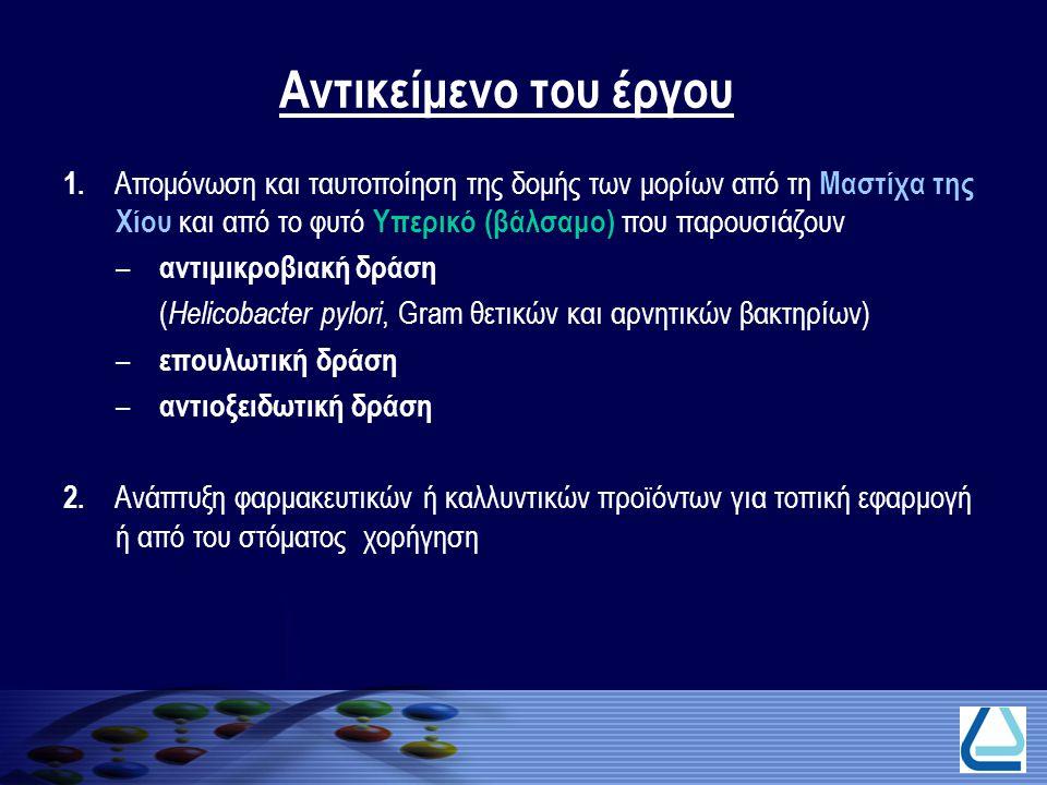 Αντικείμενο του έργου 1. Απομόνωση και ταυτοποίηση της δομής των μορίων από τη Μαστίχα της Χίου και από το φυτό Υπερικό (βάλσαμο) που παρουσιάζουν.