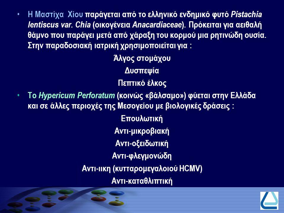 Αντι-ιικη (κυτταρομεγαλοιού HCMV)