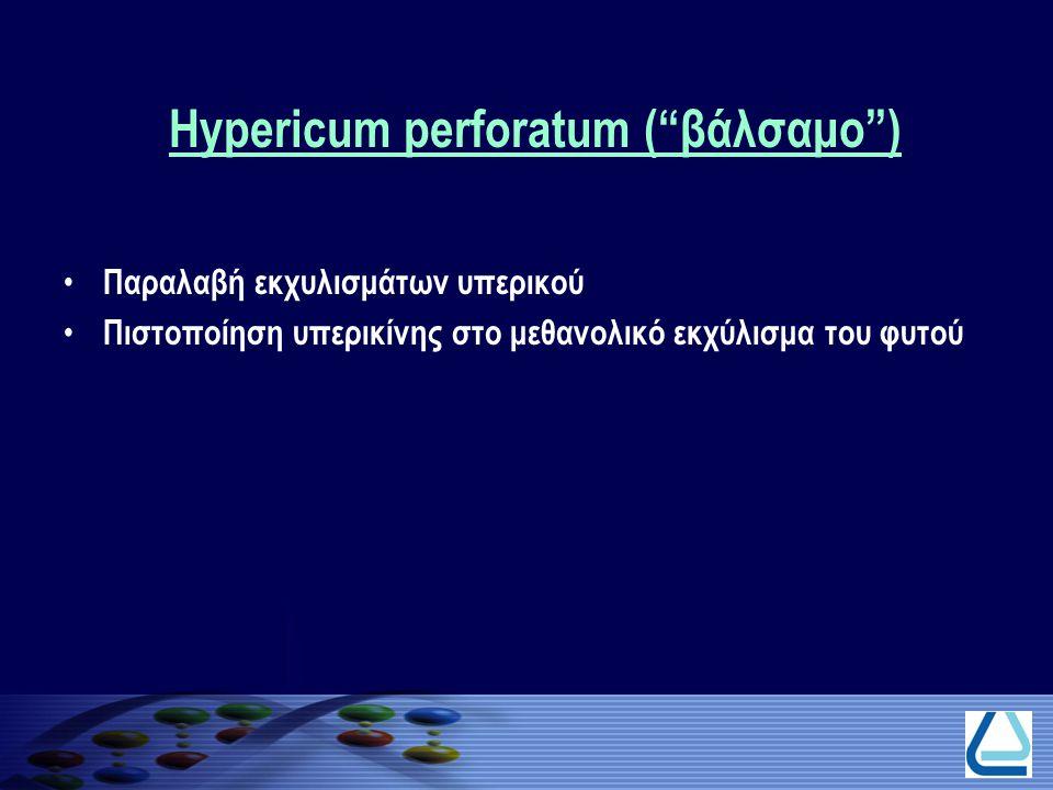 Hypericum perforatum ( βάλσαμο )