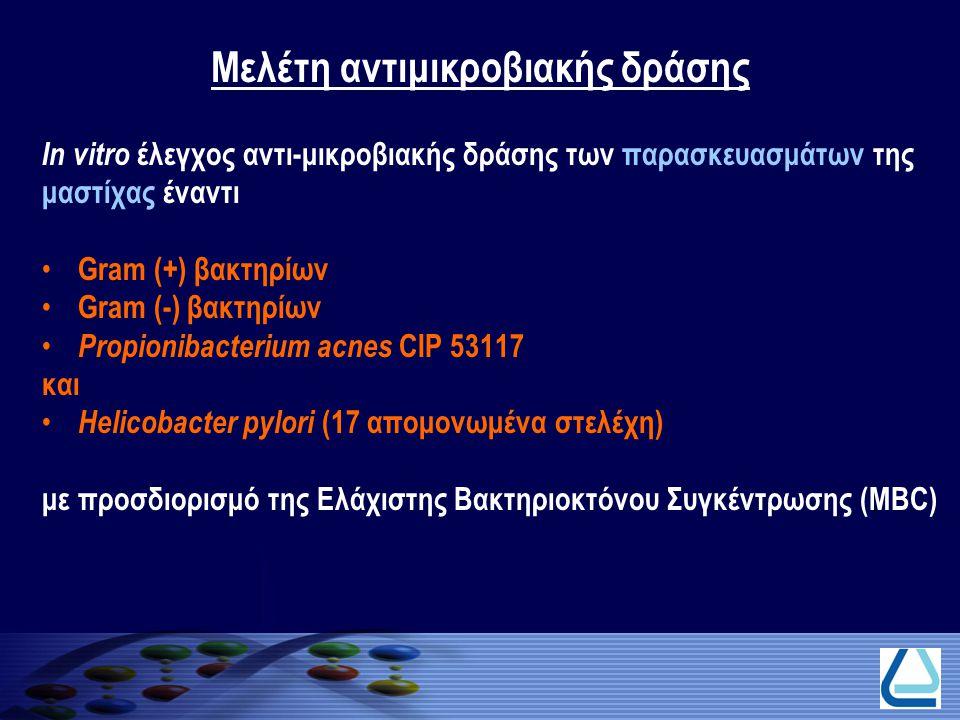 Μελέτη αντιμικροβιακής δράσης