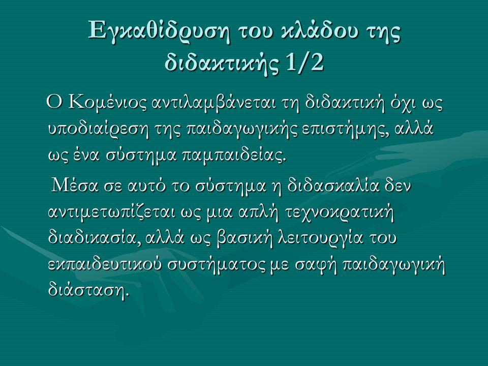 Εγκαθίδρυση του κλάδου της διδακτικής 1/2