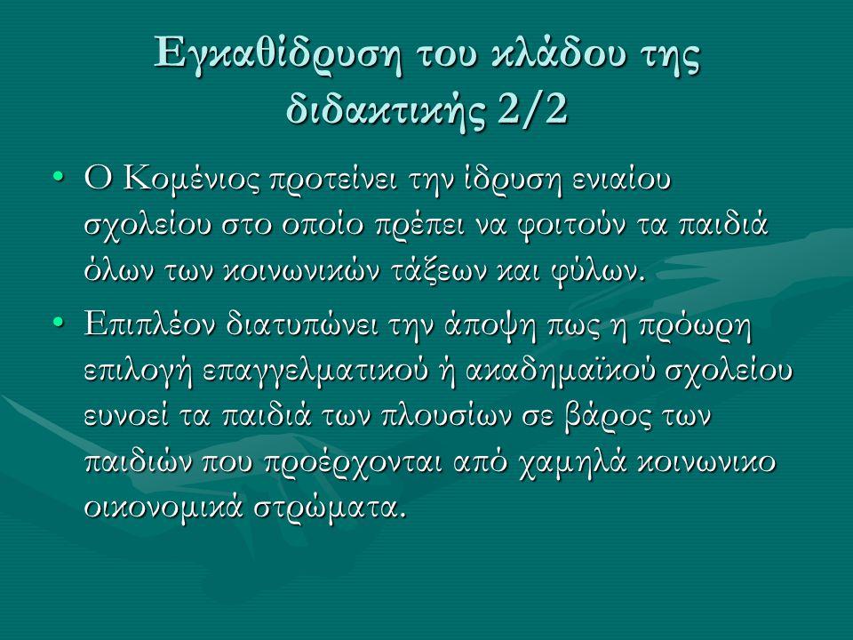 Εγκαθίδρυση του κλάδου της διδακτικής 2/2