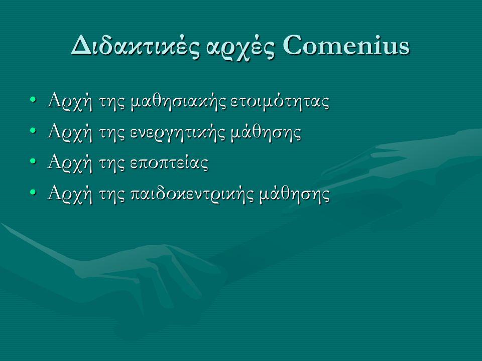 Διδακτικές αρχές Comenius