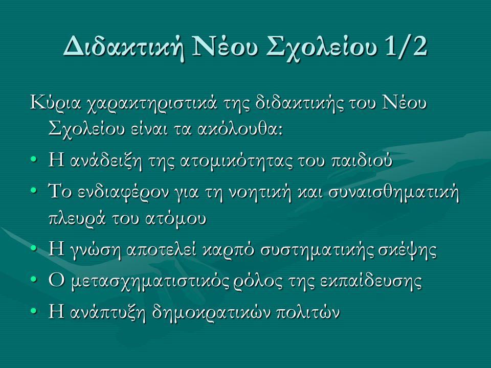 Διδακτική Νέου Σχολείου 1/2
