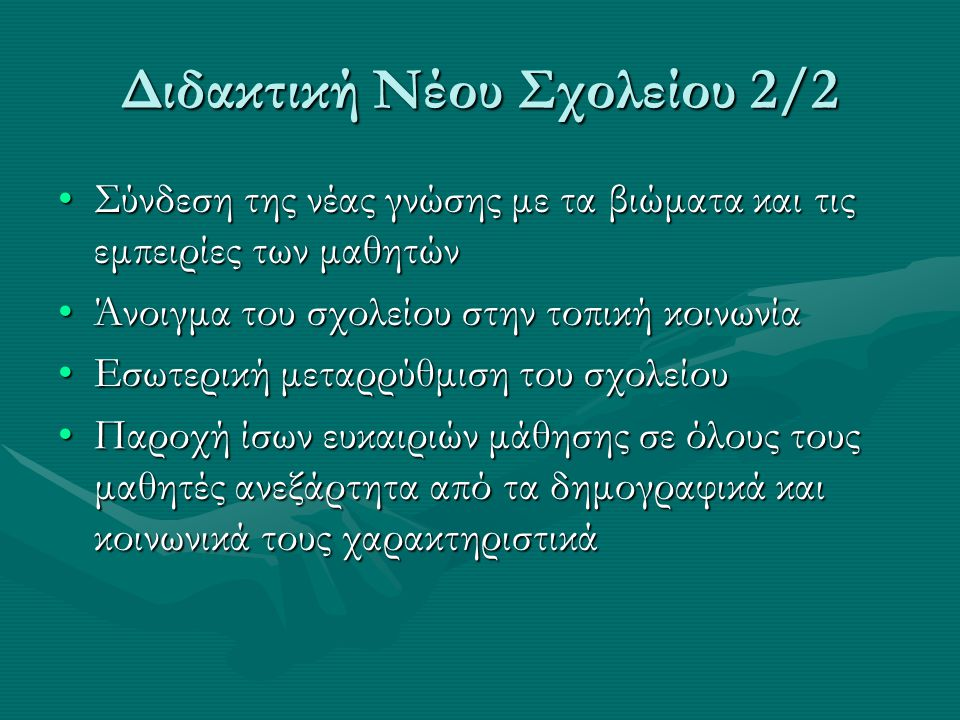 Διδακτική Νέου Σχολείου 2/2