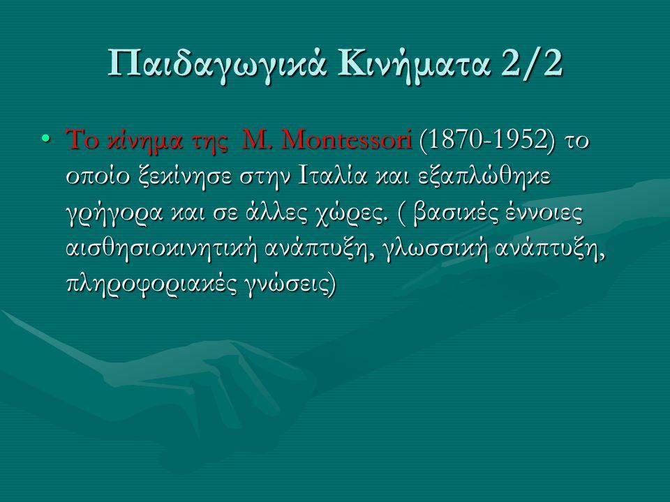 Παιδαγωγικά Κινήματα 2/2