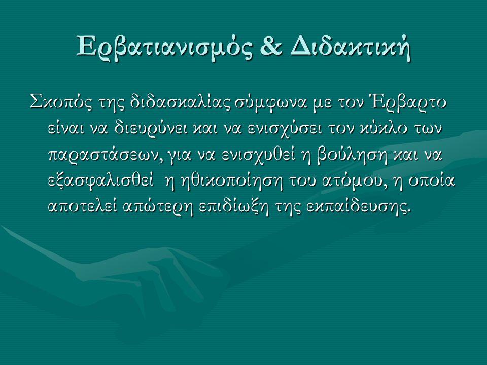 Ερβατιανισμός & Διδακτική