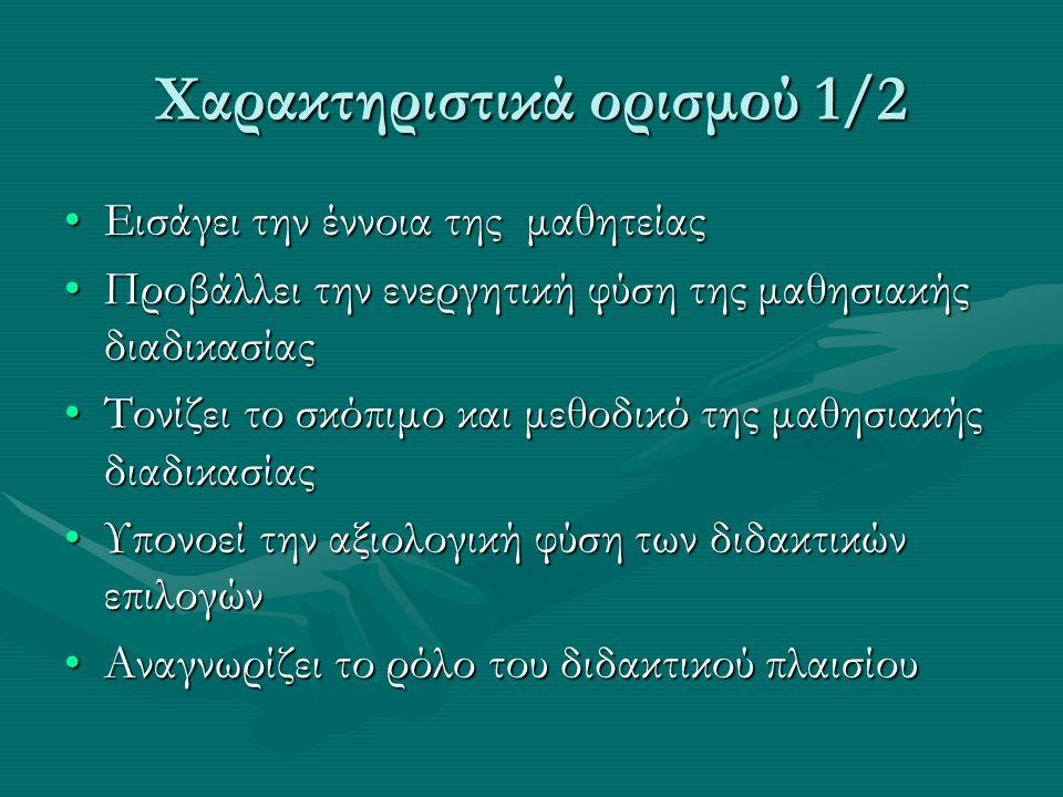 Χαρακτηριστικά ορισμού 1/2