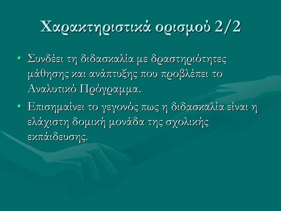 Χαρακτηριστικά ορισμού 2/2