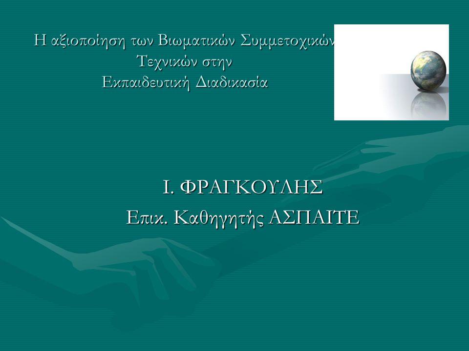 Ι. ΦΡΑΓΚΟΥΛΗΣ Επικ. Καθηγητής ΑΣΠΑΙΤΕ