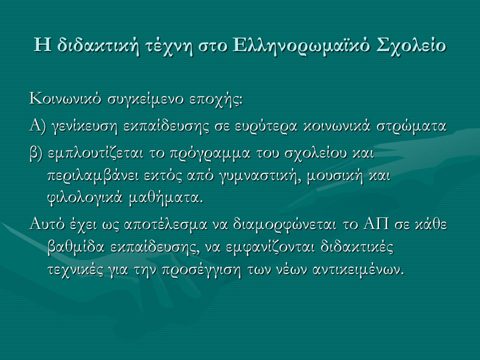 Η διδακτική τέχνη στο Ελληνορωμαϊκό Σχολείο