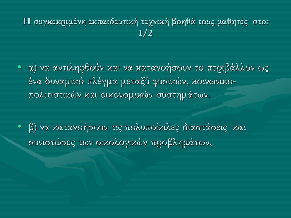 Η συγκεκριμένη εκπαιδευτική τεχνική βοηθά τους μαθητές στο: 1/2